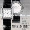Audemars Piguet【オーデマピゲ】の広告 -1958年-