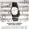 Patek Philippe【パテックフィリップ】の広告 -1981年-