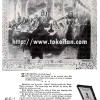 Elgin【エルジン】の広告 -1922年-