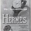 Universal【ユニバーサル】の広告 -1940年-